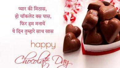 Happy Chocolate Day Shayari in Hindi