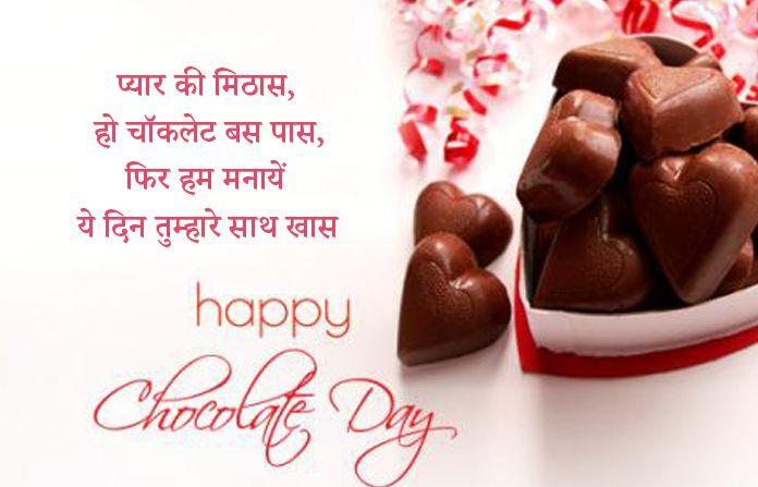 9th February Happy Chocolate Day Shayari in Hindi