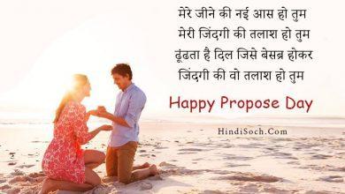 Photo of Propose Day Shayari in Hindi for 2021 | प्रोपोज डे शायरी और शुभकामनायें