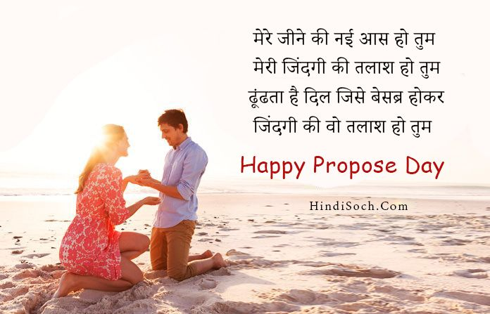 Happy Propose Day Shayari 8 February SMS in Hindi