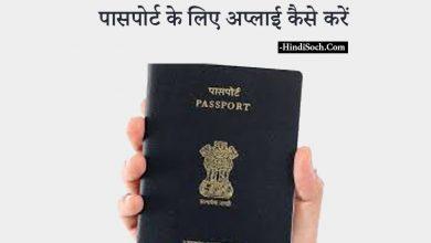 Photo of Passport Renew कराने के लिए आवेदन कैसे करें | Passport Renewal Process in Hindi
