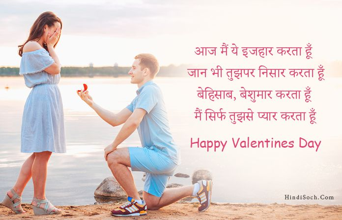 Romantic Valentines Day Shayari in Hindi