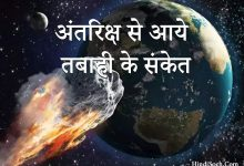 Asteroid Hit Earth in 2020 in Hindi