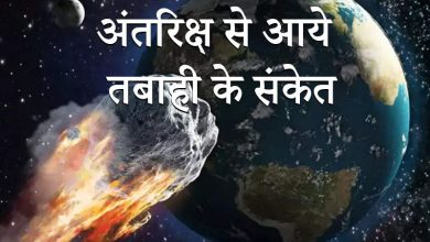 Photo of अंतरिक्ष से आये तबाही के संकेत : Asteroid Hit Earth in 2020 in Hindi