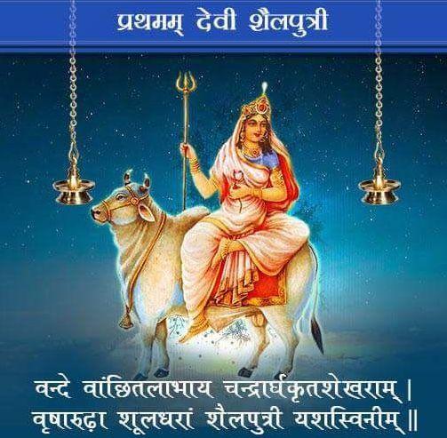 Devi Shailputri Wallpaper for Navratri