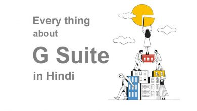Every thing about g suite in hindi