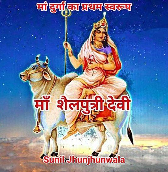 Navratri Pratham Devi Shailputri Picture