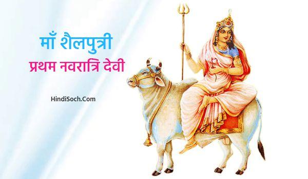 Shailputri Maa Navratri Images Photo