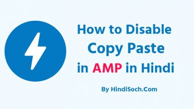 Photo of How to Disable Copy Paste in AMP Pages in Hindi
