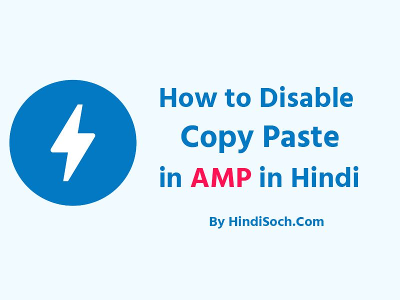 How to Disable Copy Paste in AMP in Hindi