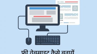 Photo of Google पर फ्री वेबसाइट कैसे बनाये | Free Website Kaise Banaye Sikhe