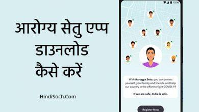 Aarogya Setu App Download Kaise Kare in Hindi