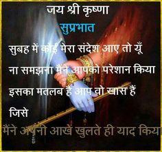 Bhagwan Krishna Ji Good Morning Quotes Image