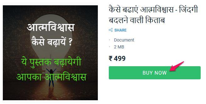 click buy now