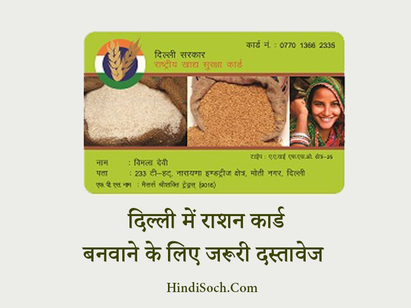 Delhi Ration Card Required Documents in Hindi