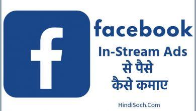 Facebook In-Stream Ads Se Paise Kaise Kamaye