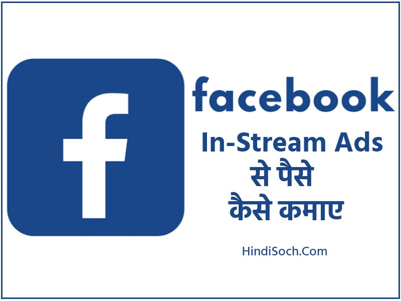 Facebook In-Stream Ads Se Paise Kaise Kamaye