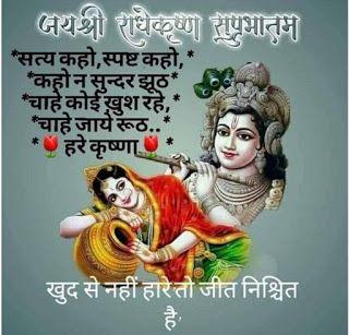 Good Morning Krishna Radha Image