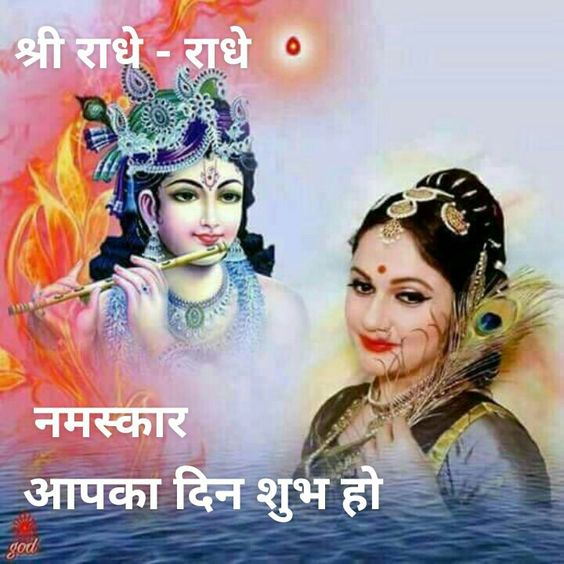 Good Morning Namaskar Krishna Radha Image in Hindi