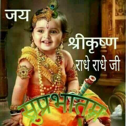 Jai Shree Krishna Good Morning Image in Hindi