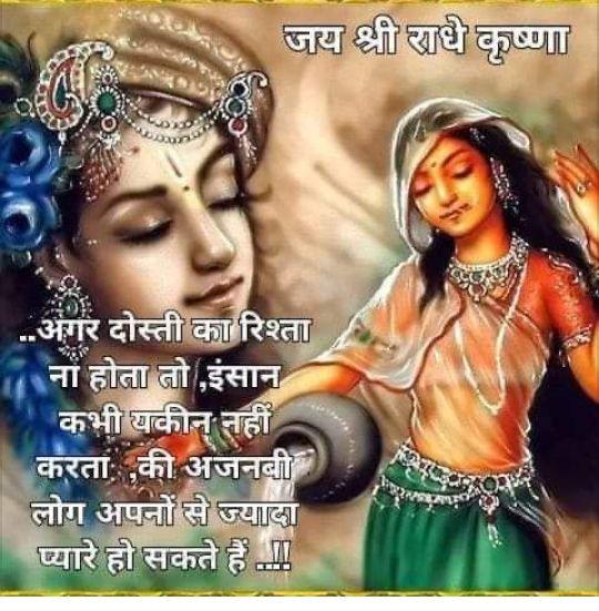 30 Best Radha Krishna Good Morning Images In Hindi
