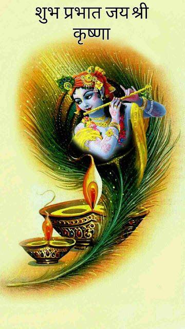 Krishna Bansiwale Ke Good Morning Thoughts in Hindi Image