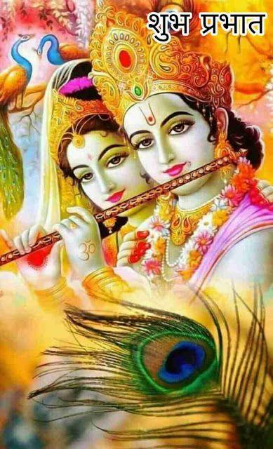 Krishna Good Morning Hindi Pic