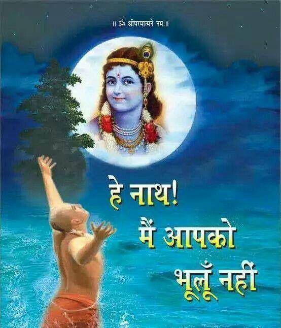 Krishna Hindi Good Morning Wishes Image