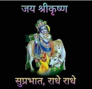 Krishna Suprabhat Pic Subah Ke Liye Radhe Radhe