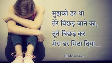 Photo of ब्रेकअप सैड शायरी | Breakup Sad Shayari in Hindi for Girlfriend