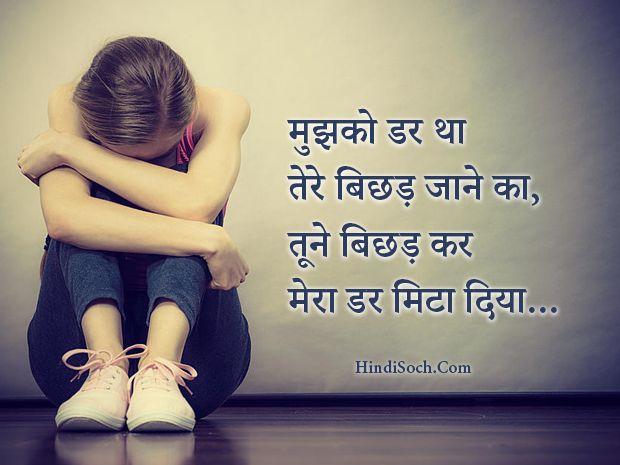 Pyar Me Bichadna Sad Shayari in Hindi