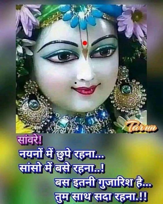 Radha Good Morning Krishna Sanware Photo in Hindi