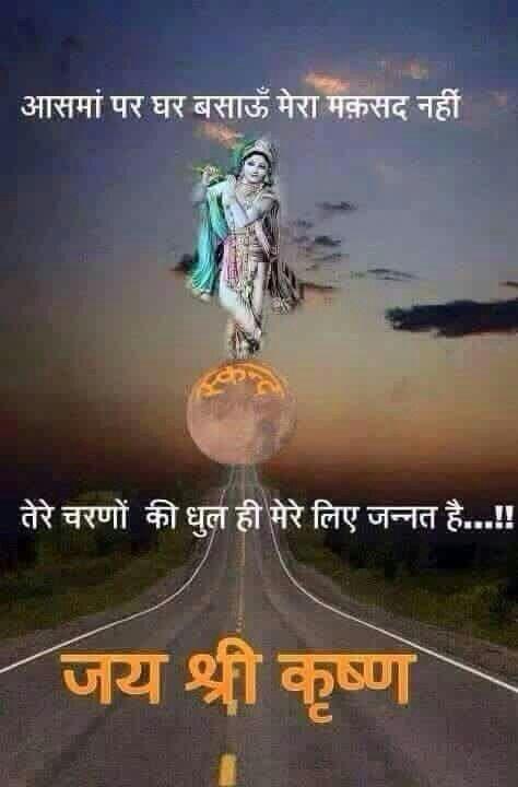 Radha Krishna Good Morning Shayari Image Hindi