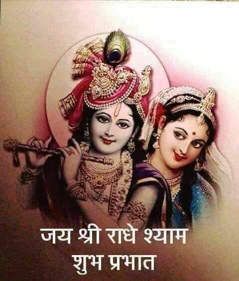 Radha Krishna Image for Good Morning in Hindi