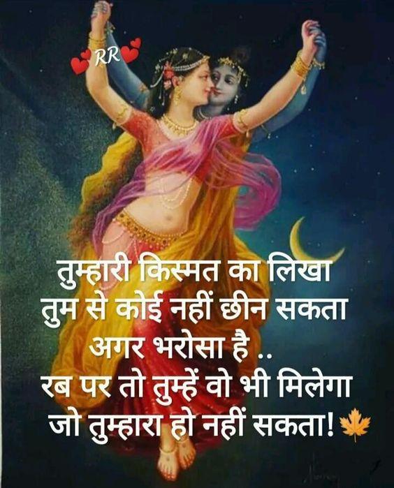 Radha Krishna Love Shayari Good Morning Picture in Hindi