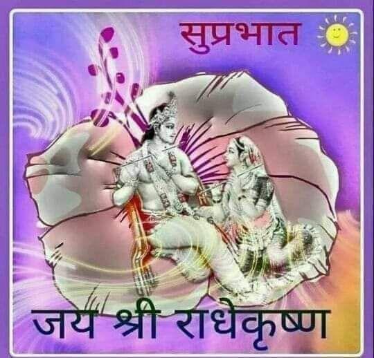 Radhe Krishna Suvichar Suprabhat