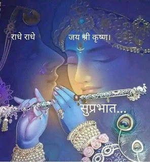 Radhe Radhe Shri Krishna Suprabhat Image