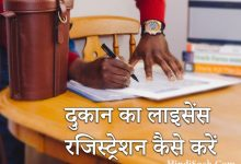 Shop Dukan Ka Registration Kaise Kare