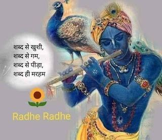 Shri Krishna Motivational Good Morning Shayari Image