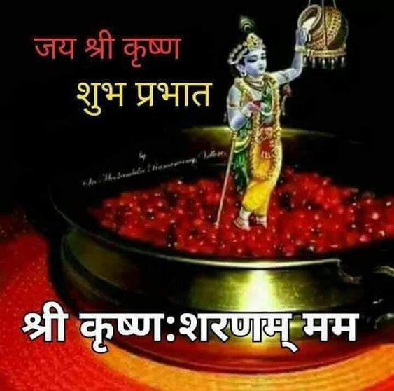Shubh Suprabhat Krishna Thoughts Hindi