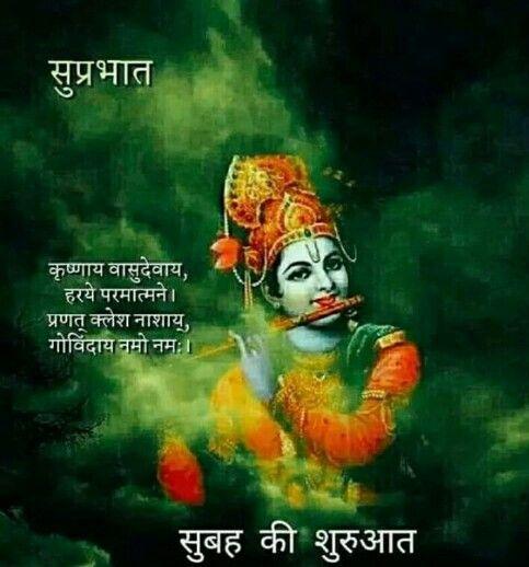 Subah Suprabhat Bhagwan Krishna Ji Ke