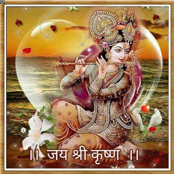 Suprabhat Ke Liye Krishna Quotes Hindi