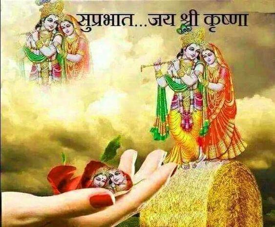 Suprabhat Whatsapp Ke Liye Krishna Pic Quote