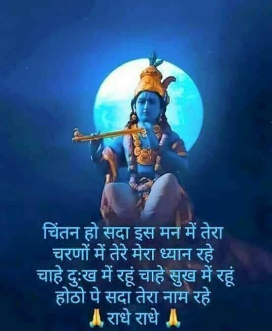 Whatsapp ke liye krishna suprabhat vichar