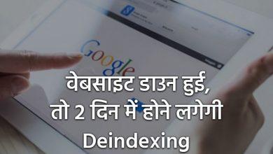 Photo of वेबसाइट डाउन हुई, तो 2 दिन में होने लगेगी Deindexing : Google Website Deindexing Rule in Hindi