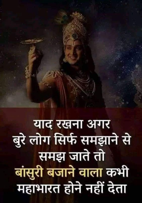 krishna acche suvichar for suprabhat
