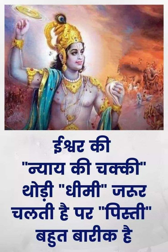 life inspirational suprabhat krishna message image