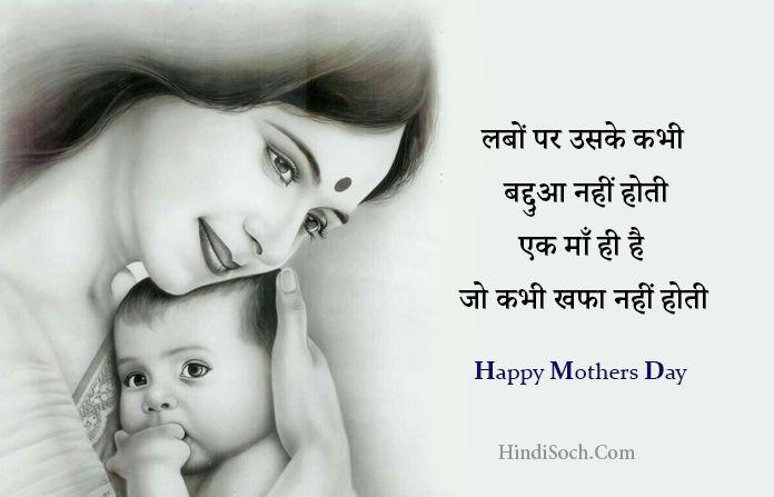 mothers day shayari in hindi 1