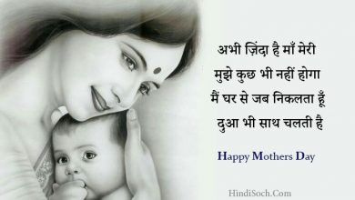 Photo of माँ पर 21 मदर्स डे शायरी | Best Mothers Day Shayari in Hindi