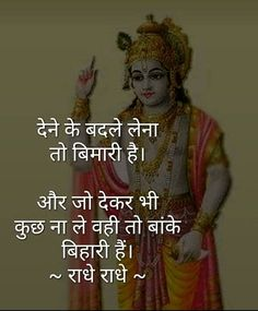 radhe radhe krishna quotes for suprabhat